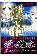 恐怖&ホラ-シリ-ズ(サイコホラ-編)