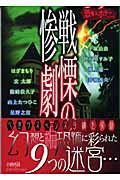 恐怖&ホラーシリーズ(戦慄の惨劇編)