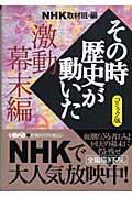 NHKその時歴史が動いた(激動幕末編)