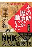 NHKその時歴史が動いた(三国志編) [ 日本放送協会 ]