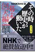 NHKその時歴史が動いた(幕末回天編)