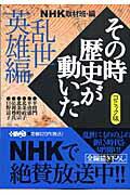 NHKその時歴史が動いた(乱世(らんせ)英雄編)
