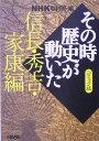 NHKその時歴史が動いた(信長・秀吉・家康編)