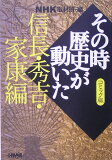 NHKその時歴史が動いた(信長・秀吉・家康編) [ 日本放送協会 ]
