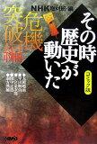【】NHKその時歴史が動いた(危機突破編) [ 日本放送協会 ]
