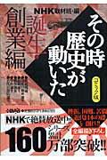 NHKその時歴史が動いた(誕生・創業編)