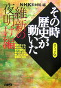 NHKその時歴史が動いた(維新の夜明け編) コミック版 (HMB) [ 日本放送協会 ]