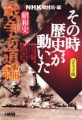 NHKその時歴史が動いた(昭和史戦争への道編)