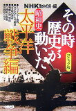 【】NHKその時歴史が動いた(昭和史太平洋戦争編) [ 日本放送協会 ]