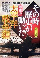 NHKその時歴史が動いた(昭和史太平洋戦争編)