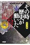 【】NHKその時歴史が動いた(戦国武将の野望編) [ 日本放送協会 ]