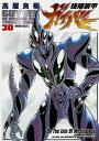 強殖装甲ガイバー(30) 神秘の島で (カドカワコミックスA) [ 高屋良樹 ]