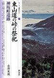東山道の峠の祭祀・神坂峠遺跡 [ 市澤英利 ]