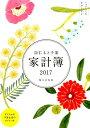 家計簿(花柄カバーつき)(2017) [ 羽仁もと子 ]