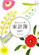 家計簿(花柄カバーつき)(2017)