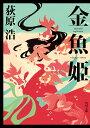 金魚姫 (角川文庫) [ 荻原 浩 ]