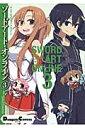 ソードアート オンライン公式アンソロジー(3) 4コマ公式アンソロジー (Dengeki Comics EX) 川原礫