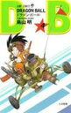 DRAGON BALL(4) (ジャンプコミックス) [ 鳥山明 ]