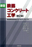 鉄筋コンクリート工学新版(第2版)