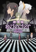 劇場版 selector destructed WIXOSS<初回豪華仕様版>(2枚組)【Blu-ray】 [ 加隈亜衣 ]