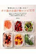 ポリ袋のお漬け物レシピ131