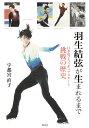 羽生結弦が生まれるまで 日本男子フィギュアスケート挑戦の歴史 宇都宮 直子