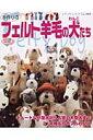 フェルト羊毛の犬(わんこ)たち
