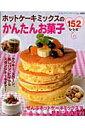 ホットケーキミックスのかんたんお菓子152レシピ