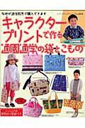 キャラクタープリントで作る通園通学の袋とこもの―布地が通信販売で購入できます