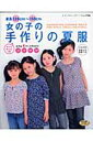 身長120cm〜150cm女の子の手作りの夏服