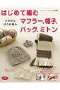 はじめて編むマフラ-、帽子、バッグ、ミトン