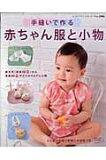 【】手縫いで作る赤ちゃん服と小物