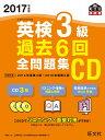 2017年度版 英検3級 過去6回全問題集CD (英検過去6回全問題集CD) [ 旺文社 ]