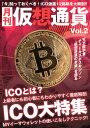 月刊仮想通貨(vol.2) ICO大特集 (プレジャームック)