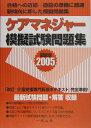 ケアマネジャー模擬試験問題集(2005)最新版