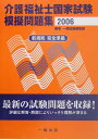介護福祉士国家試験模擬問題集(2006)