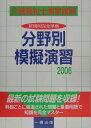 介護福祉士国家試験分野別模擬演習(2006)