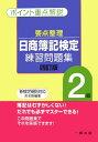 要点整理日商簿記検定練習問題集2級4訂版