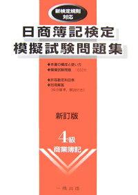日商簿記検定模擬試験問題集4級 商業簿記―新検定規則対応