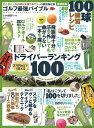 ゴルフ最強バイブル 特集:3万円台以下で買えるドライバーランキング100!/即効 (晋遊舎ムック)