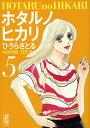 ホタルノヒカリ(5) (講談社漫画文庫) [ ひうら さとる ]