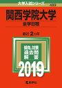 関西学院大学(全学日程)(2019) (大学入試シリーズ)