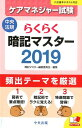 らくらく暗記マスター ケアマネジャー試験2019 [ 暗記マスター編集委員会 ]