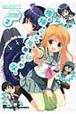 俺の妹がこんなに可愛いわけがない(2) 4コマ公式アンソロジー (Dengeki Comics EX) [ 伏見つかさ ]