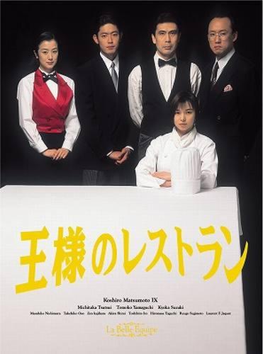 王様のレストラン Blu-ray BOX 【Blu-ray】 [ 松本幸四郎[九代目] ]...:book:17207051