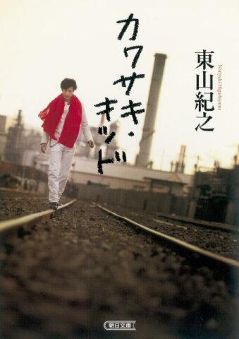 カワサキ・キッド (朝日文庫) [ 東山紀之 ]