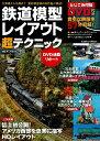 【バーゲン本】鉄道模型レイアウト超テクニック DVD付 [ 学研パブリッシング 編 ]
