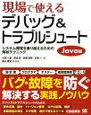 現場で使えるデバッグ&トラブルシュート(Java編) システム障害を乗り越えるための解析テクニック [ 小堀一雄 ]
