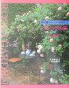 つるバラの庭(応用編)復刻版