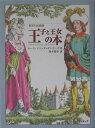 王子と王女の本